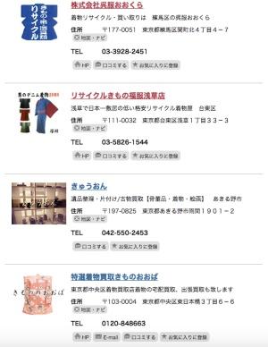 東京都の着物買取店舗情報