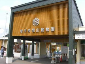 旭山動物公園